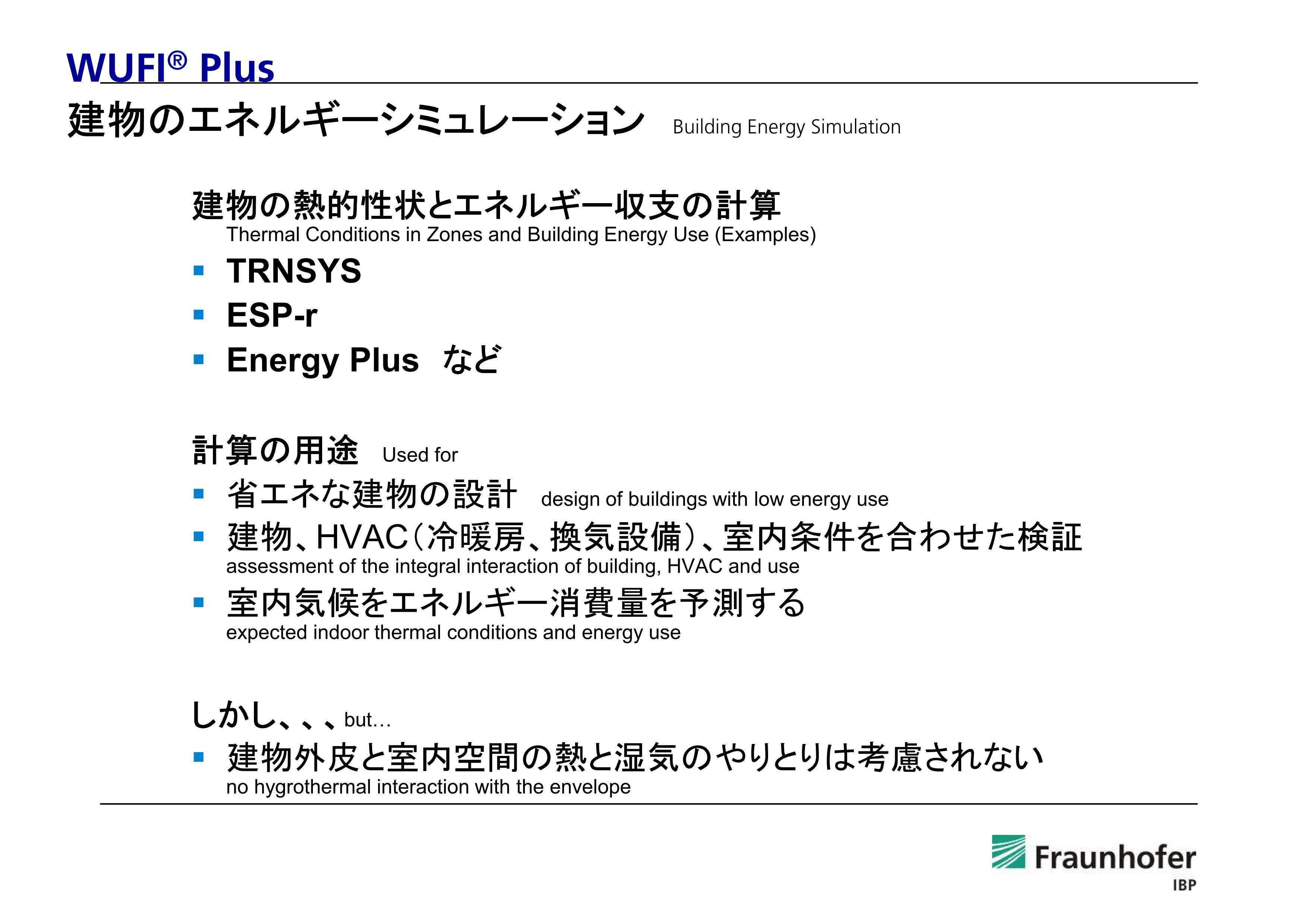plus_WUFI 21