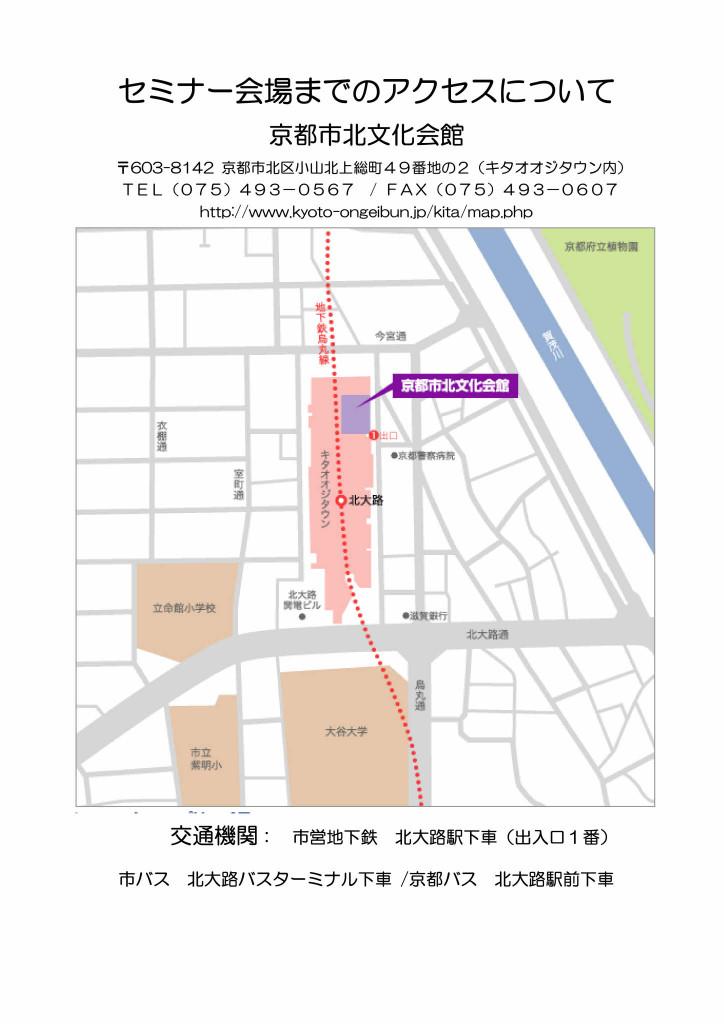 WUFI Seminar2015in Kyoto 2Days会場