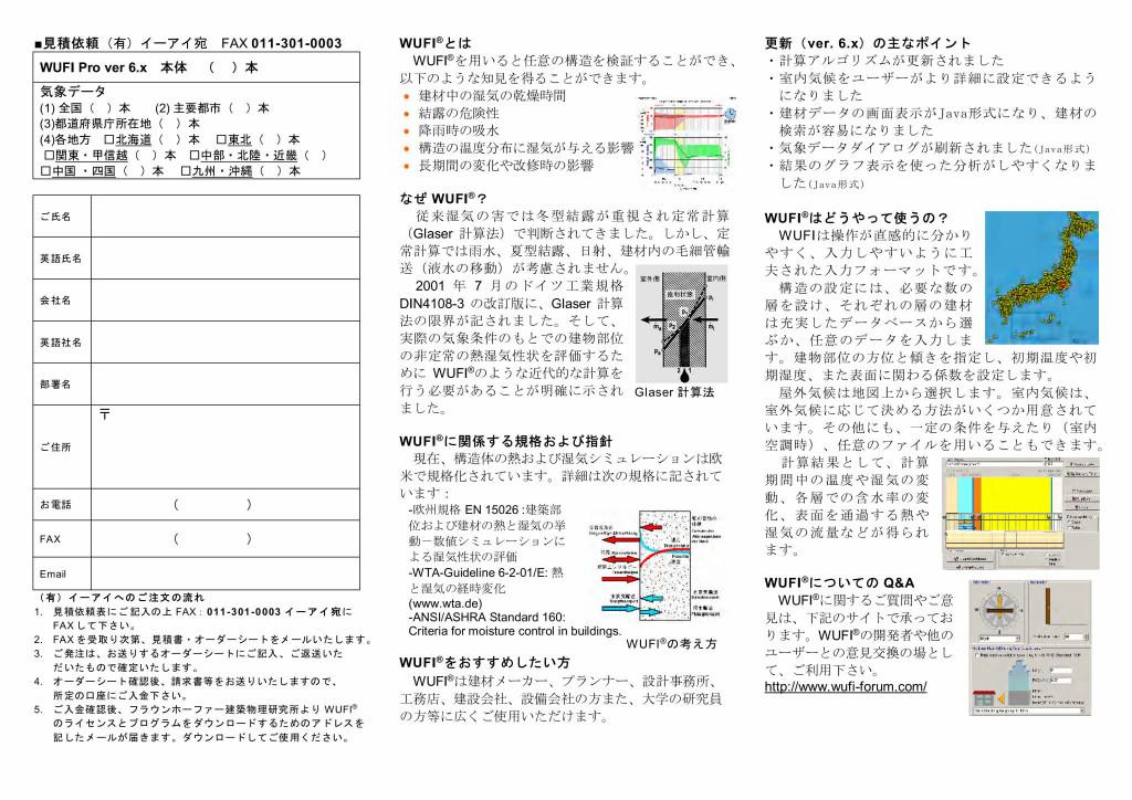 20151109三段新パンフレットVer 6.x_page002